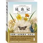 昆虫记:第七卷蓑蛾的保护层(中国唯一一部全译插图本《昆虫记》)