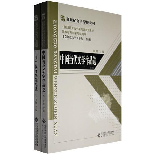 """"""" 报告文学 谁是最可爱的人 哥德巴赫猜想(节选) 中国农民大趋势(节选"""