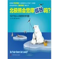 北极熊会觉得孤独吗?(欧美畅销