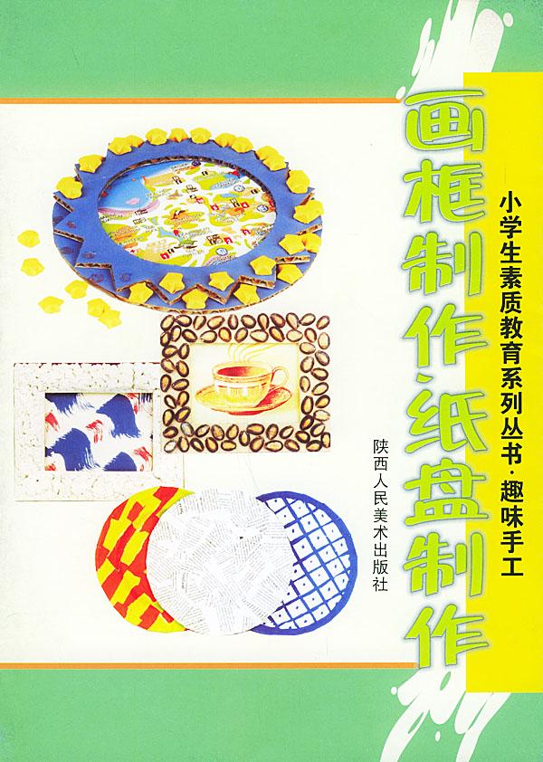 画框制作纸盘制作——小学生素质教育系列丛书.趣味手工