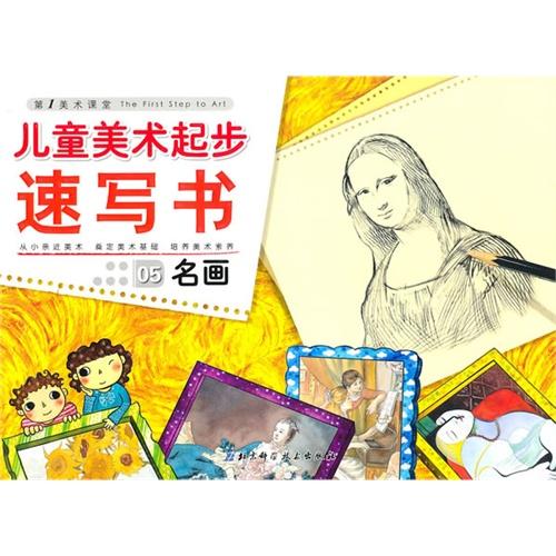 儿童美术起步速写书:海洋生物 [平装]