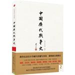 中国历代战争史 [第2册,共18册]:春秋(下)~秦代---附赠地图册