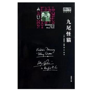 悬疑侦探小说封面素材