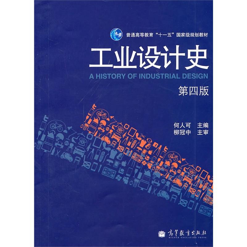 工业设计史(第四版)