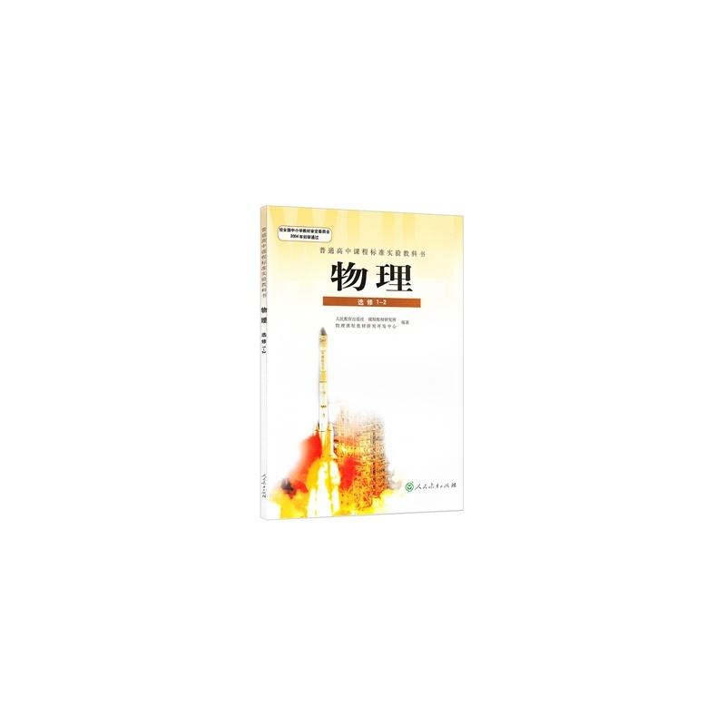 【物理高中选修1-2课本人民v物理出版社教材教重点班高中图片