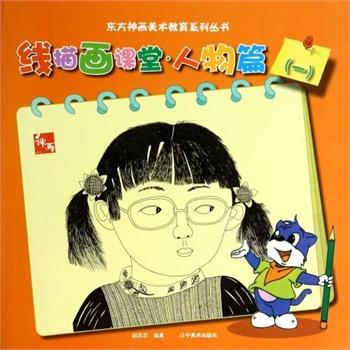 线描画课堂(人物篇1)/东方神画美术教育系列丛书 刘芯芯 正版书籍