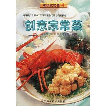 创意家常菜 美味家常菜 4