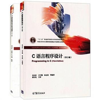 c语言程序设计 第三版3版 苏小红 c语言程序设计学习指导 高等学校c