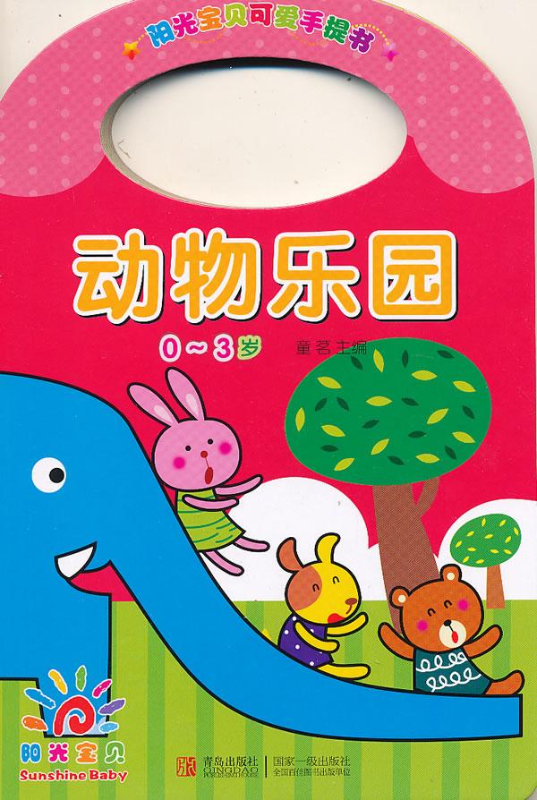 阳光宝贝可爱手提书 · 动物乐园