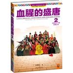 血腥的盛唐2(三权分立下的贞观之治。让中国历史上最著名的主角们,为您讲述中华民族历史上最辉煌、最璀璨也最黑暗、最血腥的朝代。)