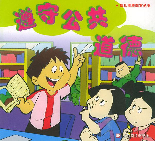 遵守公共道德——幼儿素质教育丛书