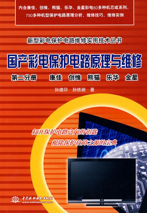 【国产彩电保护电路原理与维修第二分册康佳创维熊猫
