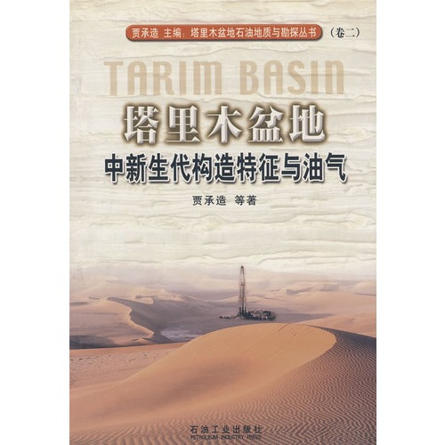 【塔里木盆地中新生代构造特征与油气(卷二)(平装)】