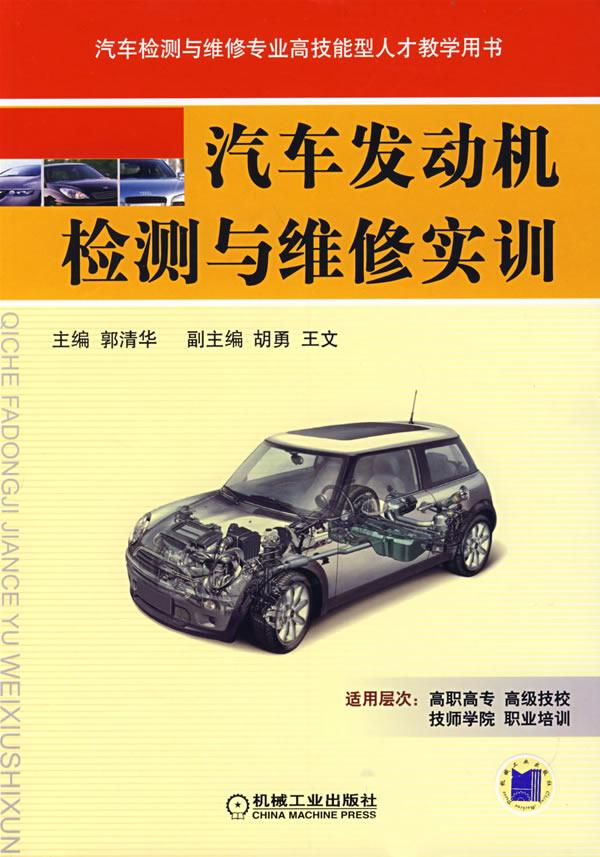 汽车发动机检测与维修实训(汽车检测与维修专业高技能