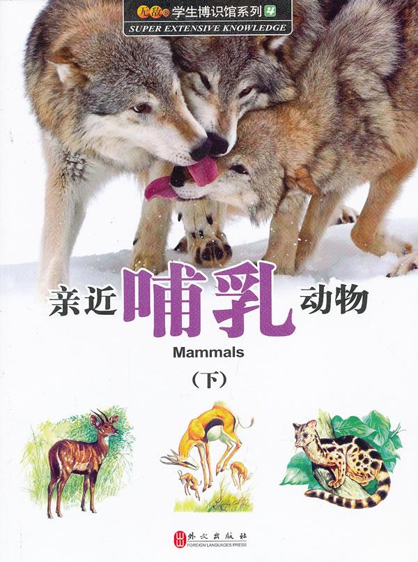 亲近哺乳动物(下)