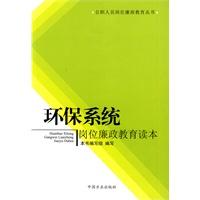 环保系统岗位廉政教育读本