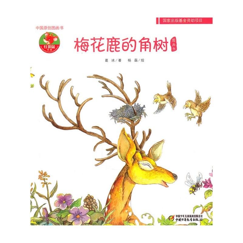 梅花鹿的角树图画书——中国原创图画书