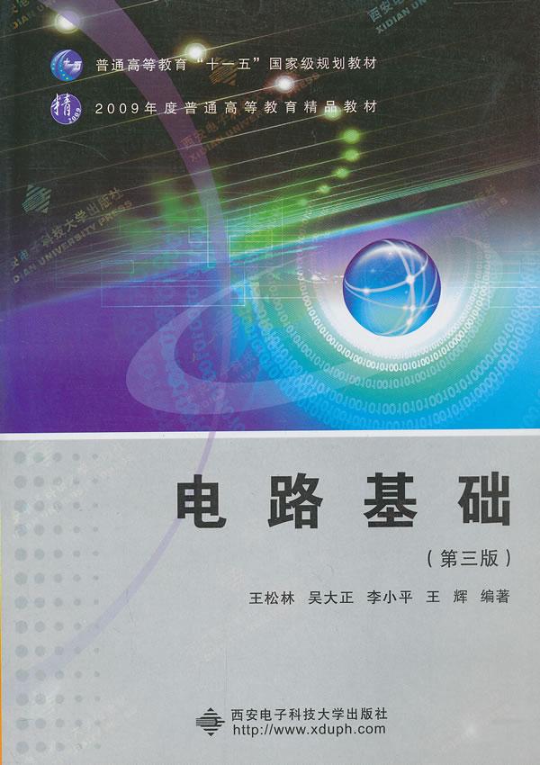 电路基础(第三版)(王松林)