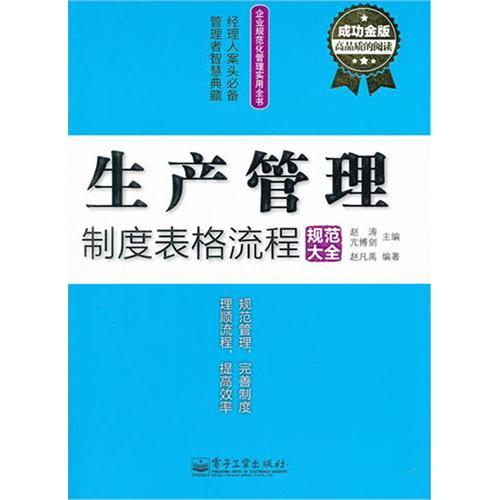 【生产管理制度表格流程规范大全(电子书)图片