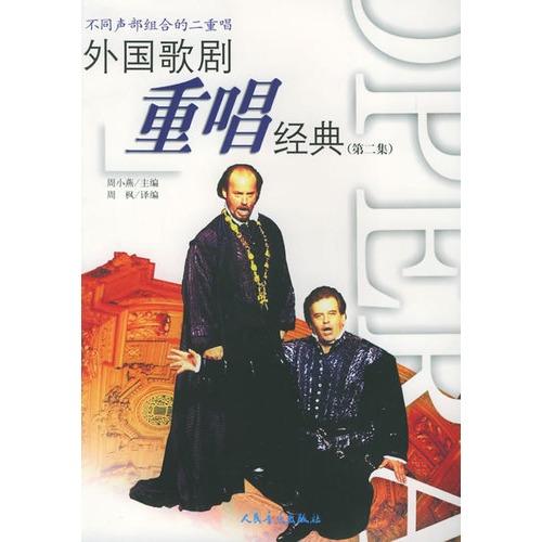 31) 外国歌剧重唱经典(第2集) 详情 当当网 (629条商家评论) 有