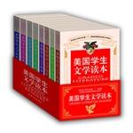 美国学生文学读本(全套共8册)