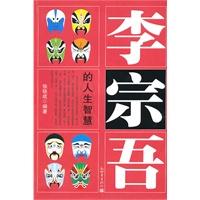 《李宗吾的人生智慧》封面