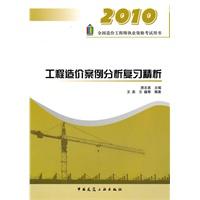 《工程造价案例分析复习精析/2010造价工程师》封面
