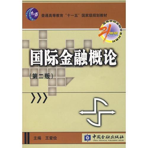 国际金融概论(第二版)