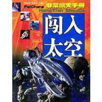 闯入太空:非常航天手册
