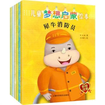 套装6册 儿童梦想启蒙绘本 幼儿宝宝绘本故事3-6岁亲子成长绘本馆0-2