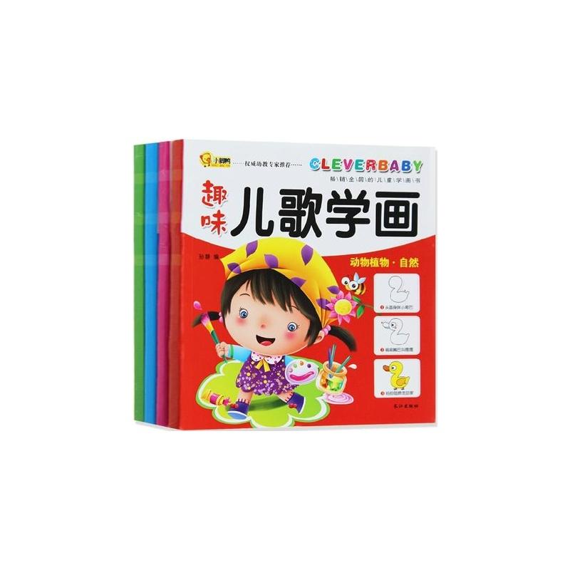6岁儿童画画书籍宝宝简笔画教辅启蒙幼儿少儿画册