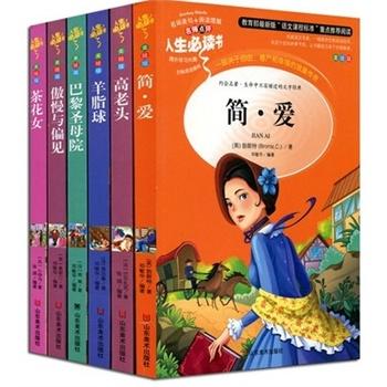 文学书籍青少年版人生必读书系列世界经典名著简爱高老头