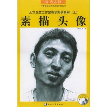 素描头像——北京深蓝工作室教学案例精解(上)(附vcd光盘一张)