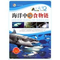 《走进科学.海洋世界丛书:海洋中的食物链》封面
