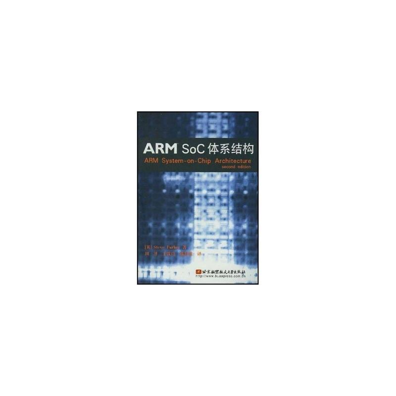 《arm soc体系结构 【正版书籍】》[英]