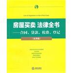 房屋买卖 法律全书:合同、贷款、税费、登记(实用版)
