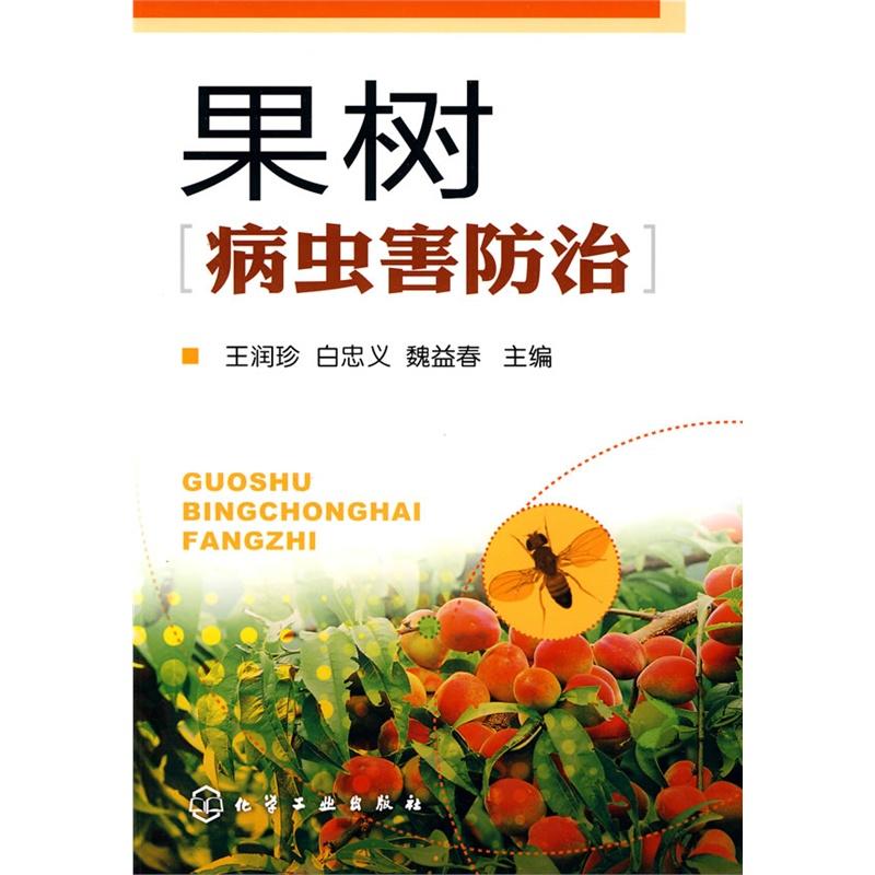 《果树病虫害防治》(王润珍.)【简介