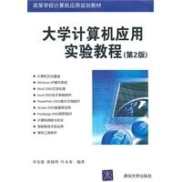 《大学计算机应用实验教程(第2版)(高等学校计算机应用规划教材)》封面