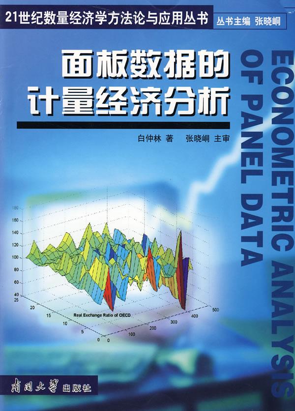 【面板数据的计量经济分析】¥27元