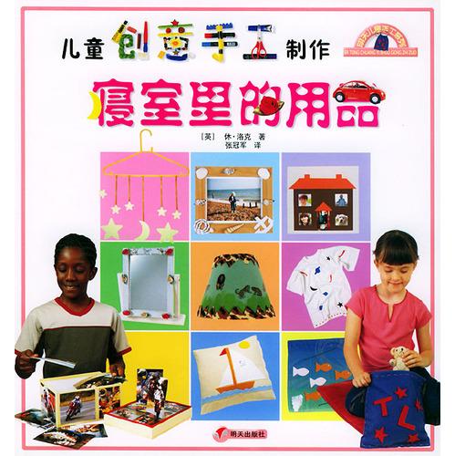 儿童创意手工制作--寝室里的用品-图书-手机当当网