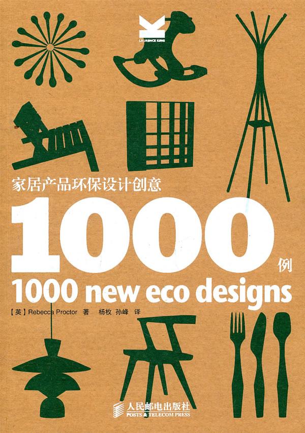 家居產品環保設計創意1000例 普克特 人民郵電出版社978