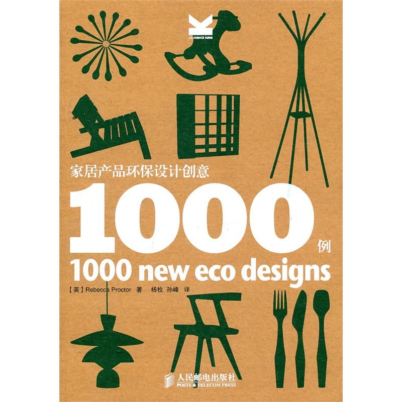 ?#37117;?#23621;产品环保设计创意1000例》(英)普克特