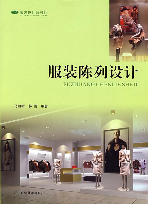服装陈列设计(服装设计师书系)