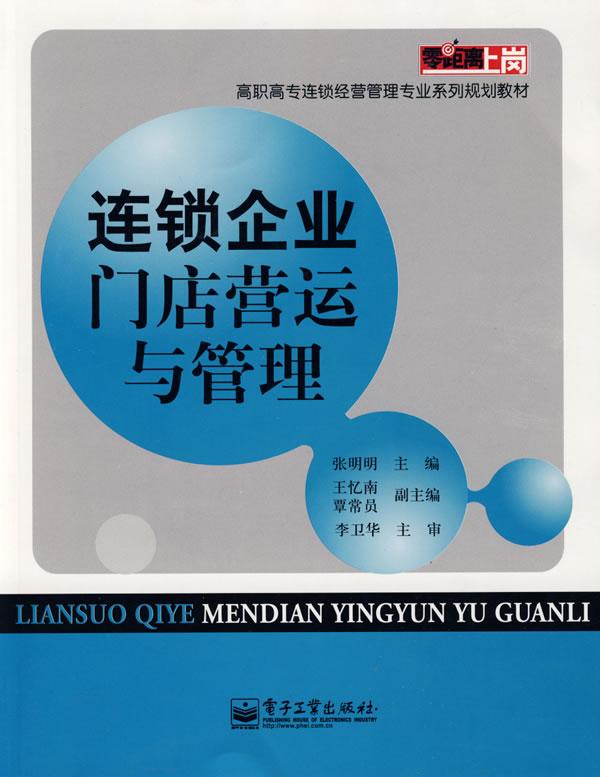 连锁企业门店营运与管理 \/张明明-图书杂志-经