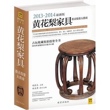 最權威的黃花梨家具巨著,重磅更新,故宮博物院院藏國寶級珍品黃花梨作