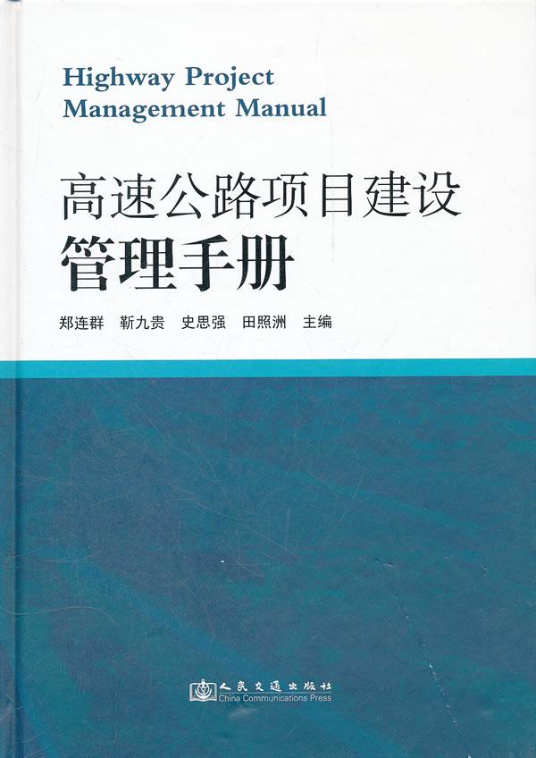 高速公路项目建设管理手册