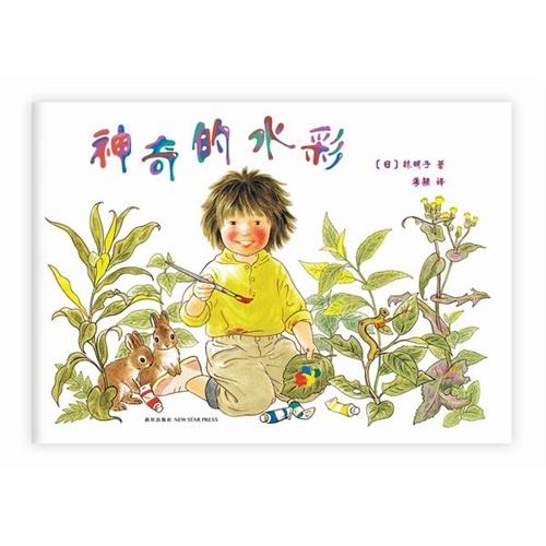 第一次上街买东西(全5册套装,描绘孩子成长飞跃的一瞬间,日本最受读者喜爱的绘本作家代表作)(爱心树童书出品)