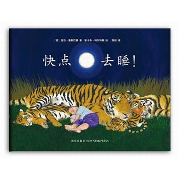 快点滚去睡!(一本写给大人的传奇童书、献给累并快乐着的奶爸奶妈!全球32种语言出版,15周连登畅销书排行榜NO.1)(爱心树童书出品)