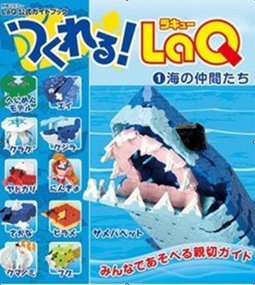 日本laq 制作书 laq设计图册 海洋