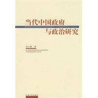 当代中国政府与政治研究